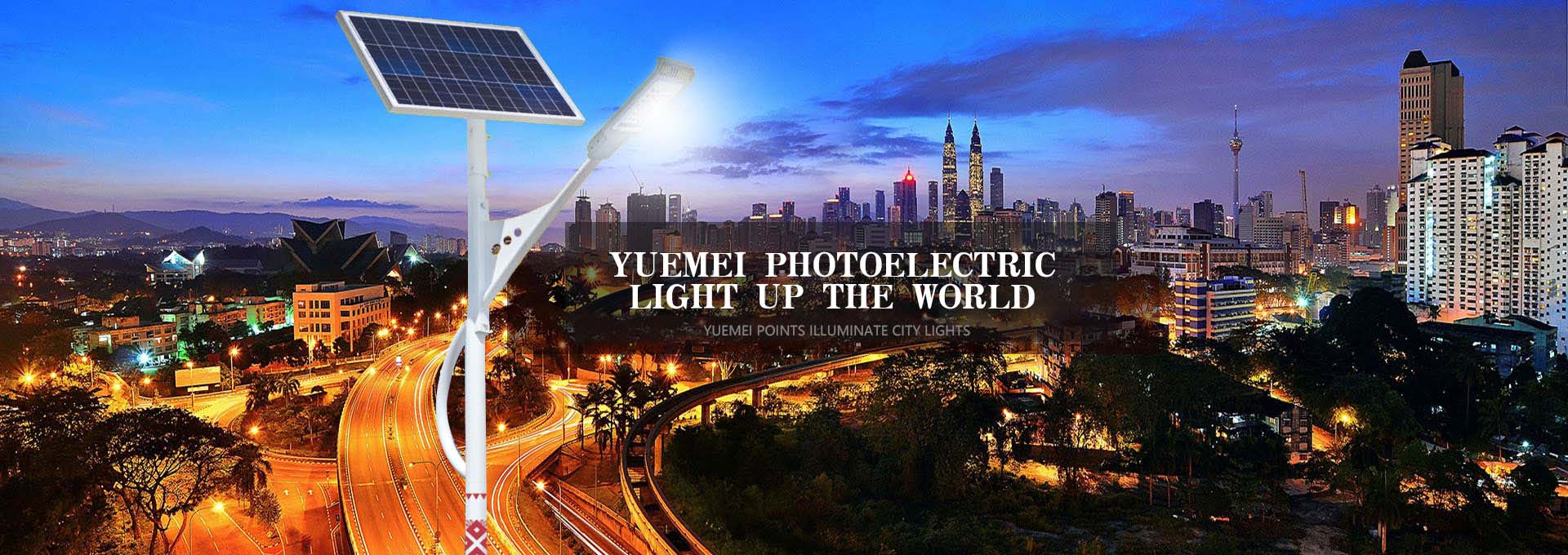 Zhongshan Yuemei Photoelectric Co., Ltd